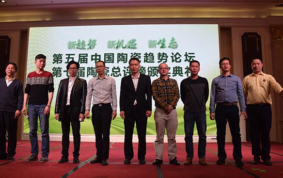 第七届中国陶瓷总评榜